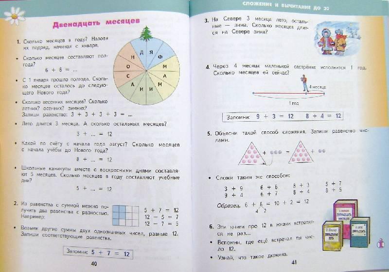 Гдз По Математике 2 Класс 1 Часть Башмаков И Нефёдова Ответы