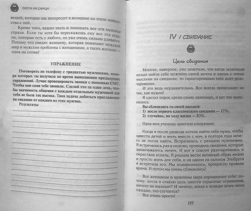 ЖЖизнь без трусов Мастерство соблазнения скачать fb2 pdf