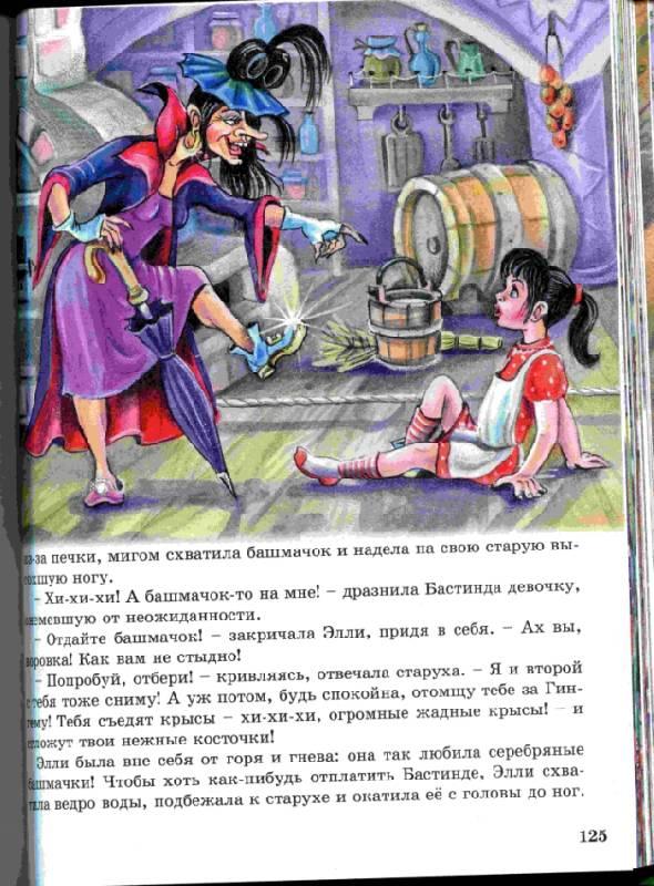 волшебник изумрудного города иллюстрация знакомство страшилы с элли