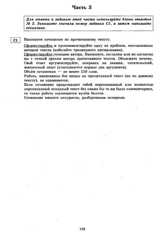 ответы по егэ 2009 а ю бисеров н в соколова