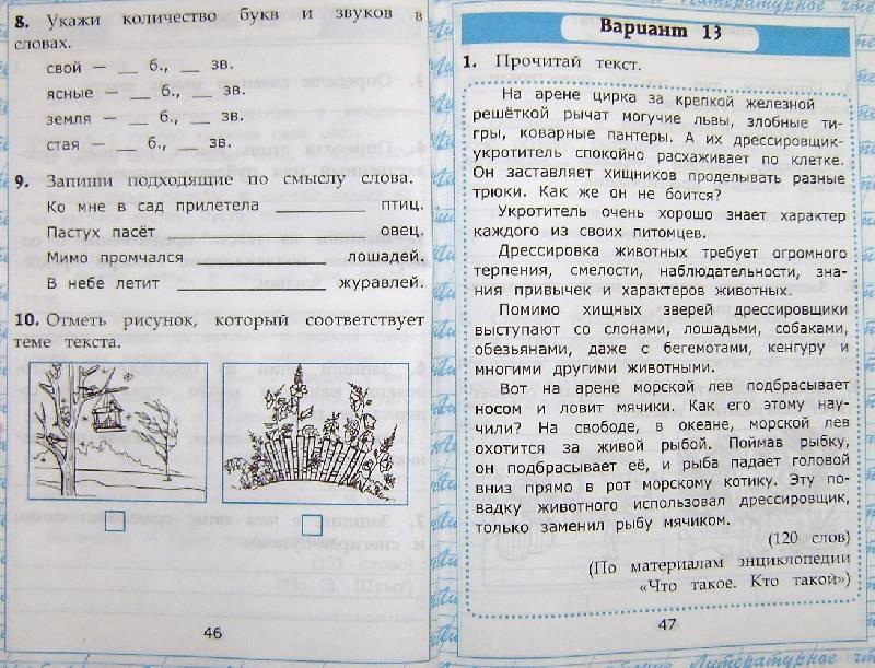 С ответы 3 работа класс онлайн решебник ответы текстом фгос чтение крылова