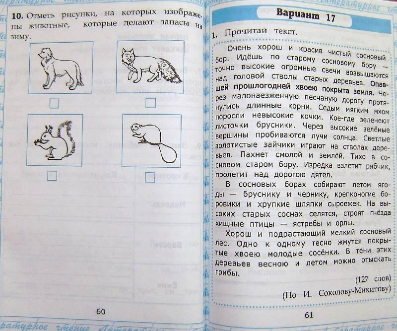 Гдз крылова работа с текстом 3 класс вариант 12