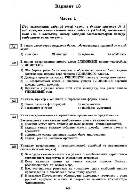 вариант 7 егэ по русскому языку 2010 ответы