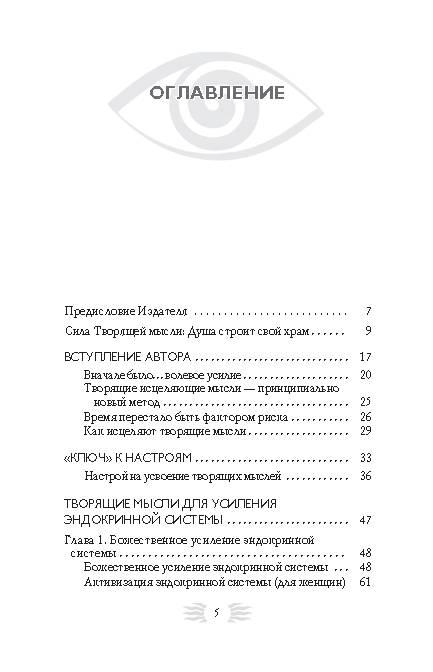 Иллюстрация 1 из 6 для Мысли, усиливающие эндокринную систему - Георгий Сытин | Лабиринт - книги. Источник: Анна Викторовна