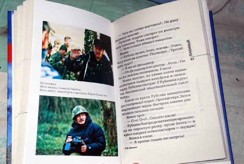 Иллюстрация 1 из 3 для Пленный - Владимир Маканин | Лабиринт - книги. Источник: Лек