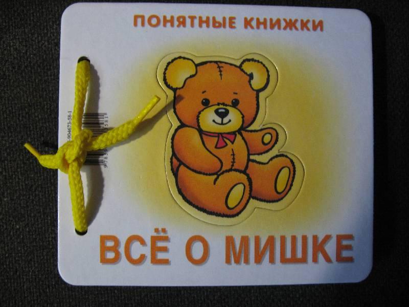Иллюстрация 1 из 12 для Всё о мишке (для детей до 2 лет + методичка) - Юлия Разенкова | Лабиринт - книги. Источник: Kolombina