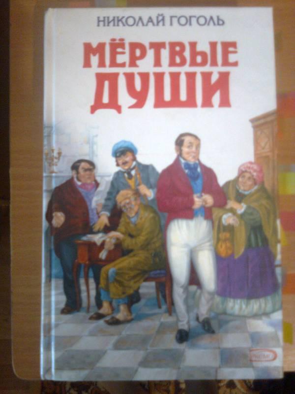 Иллюстрация 1 из 9 для Мертвые души - Николай Гоголь   Лабиринт - книги. Источник: колли