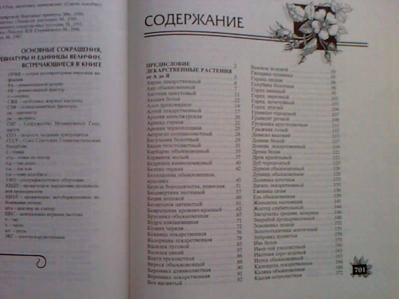 Иллюстрация 1 из 7 для Лекарственные растения - Игорь Путырский | Лабиринт - книги. Источник: Mariyka