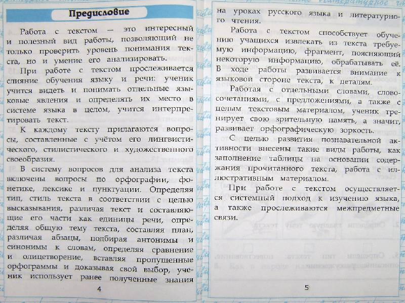 Гдз чтение работа с текстом 4 класс крылова