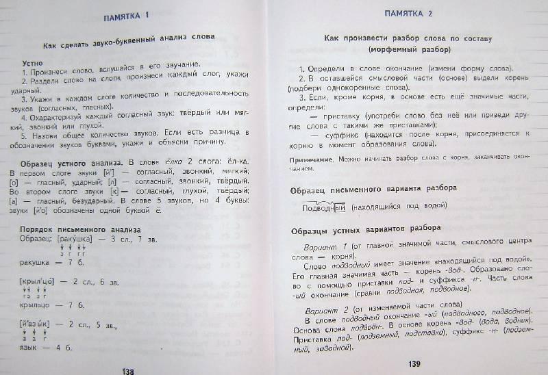 Языку гдз по мордовскому