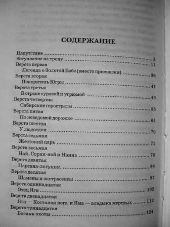 Иллюстрация 1 из 6 для Вслед за Великой Богиней - Аркадий Захаров | Лабиринт - книги. Источник: Кирьянова  Екатерина