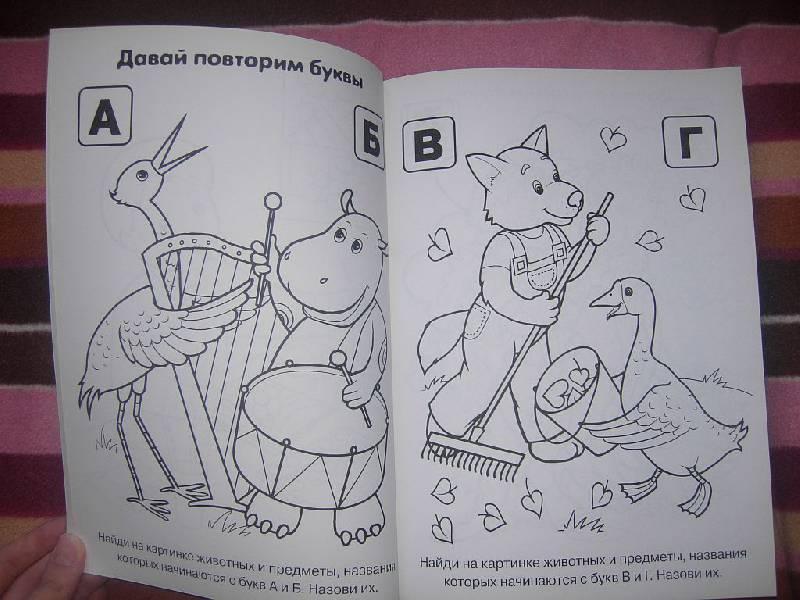 Иллюстрация 1 из 18 для Супер-раскраска. Готовимся к школе - И. Попова | Лабиринт - книги. Источник: Iwolga