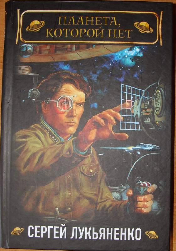 Серия книг гиганты фантастики купить