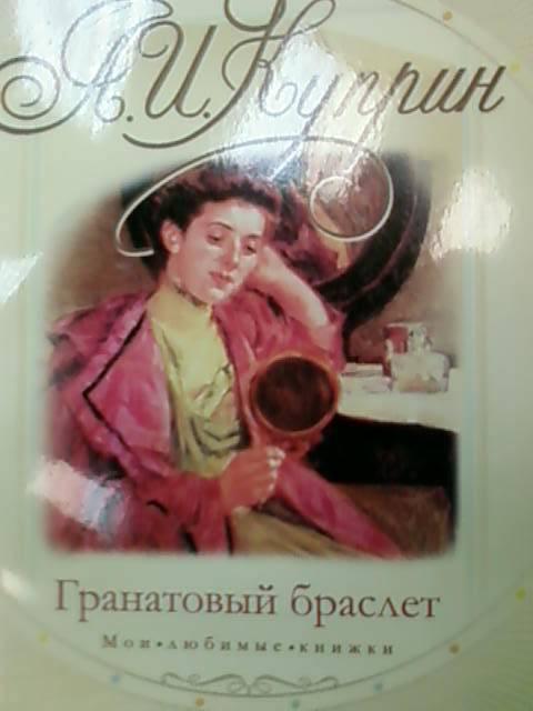 Иллюстрация 1 из 4 для Гранатовый браслет - Александр Куприн | Лабиринт - книги. Источник: lettrice