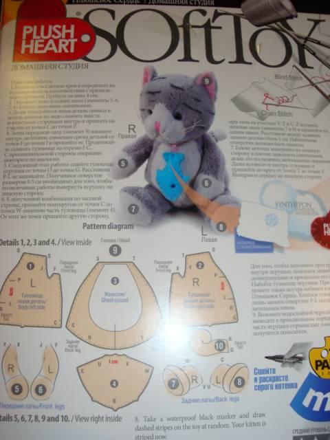 Иллюстрация 1 из 2 для Мягкая игрушка: Полосатый котенок | Лабиринт - игрушки. Источник: Ogha