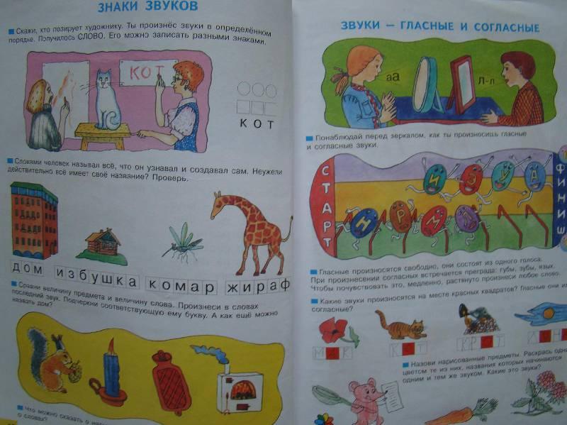 урок в 1 классе обучение грамоте знакомство с учебником