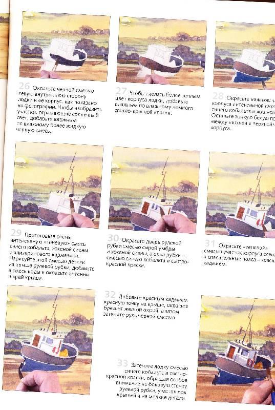 Иллюстрация 12 из 13 для книги рисуем по