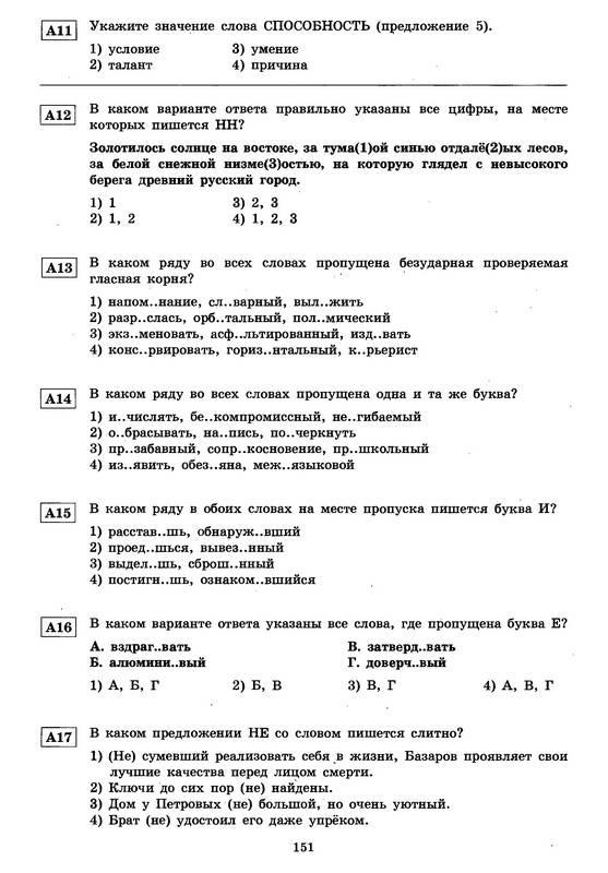 русский язык егэ 2012 фипи цыбулько вариант 17 сочинение