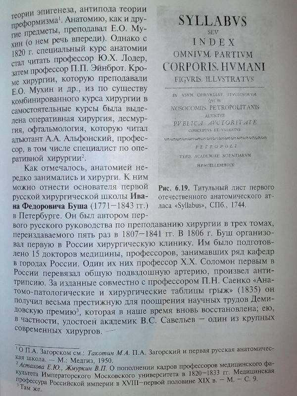 Иллюстрация 4 из 11 для История медицины - Юрий Лисицын Лабиринт - книги.