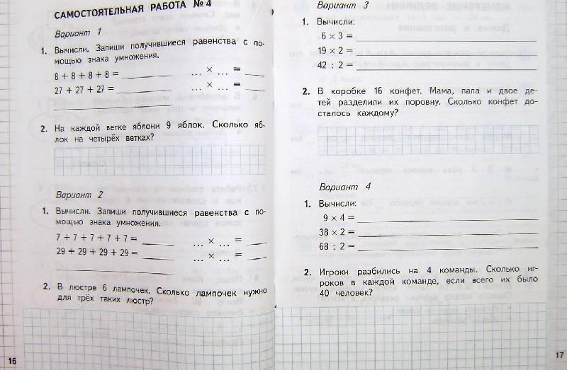 Гдз Математика Моро 3 Класс в Двух Частях