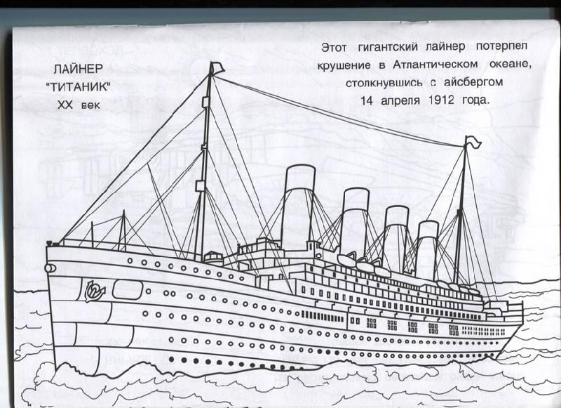 Раскраска титаника корабля