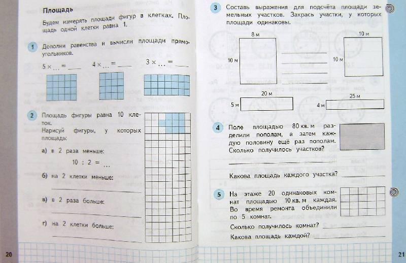 нефедова решебник за класс математике башмаков по 1