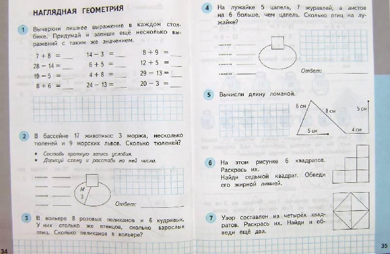 1 башмаков тетрадь математика ответы рабочая часть гдз нефёдова 2 класс