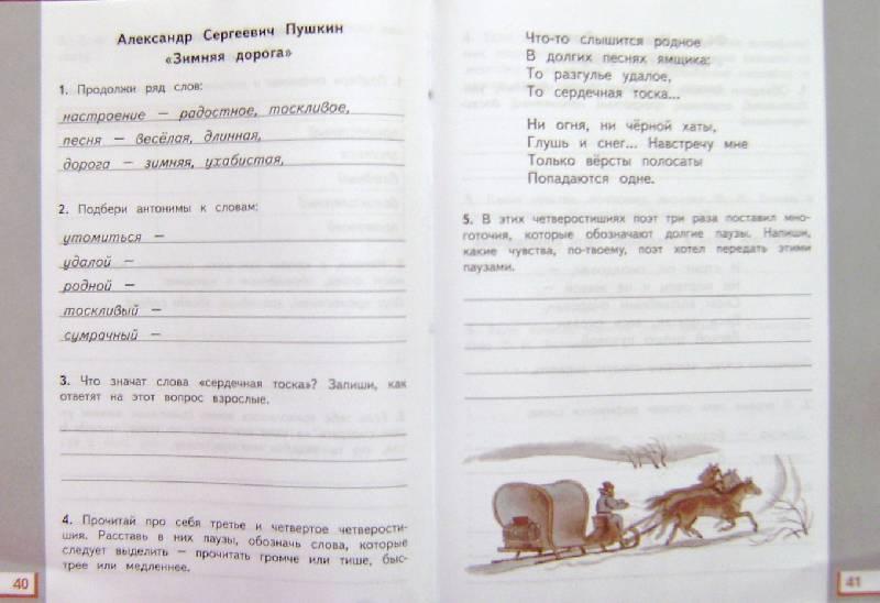 Гдз по литературе 3 класс рабочая тетрадь э э кац