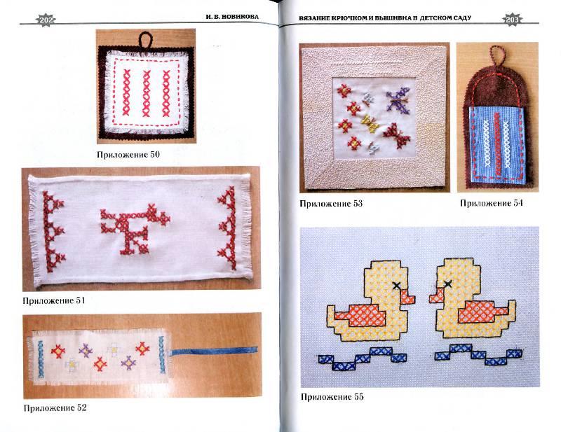 Вышивка для детей 10 лет