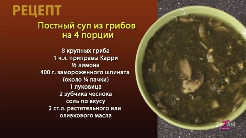Грибной суп из грибов замороженных рецепт
