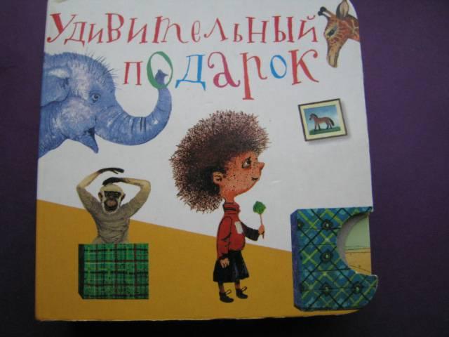 Иллюстрация 1 из 10 для Удивительный подарок - Ольга Мяэотс | Лабиринт - книги. Источник: Валька  Анна