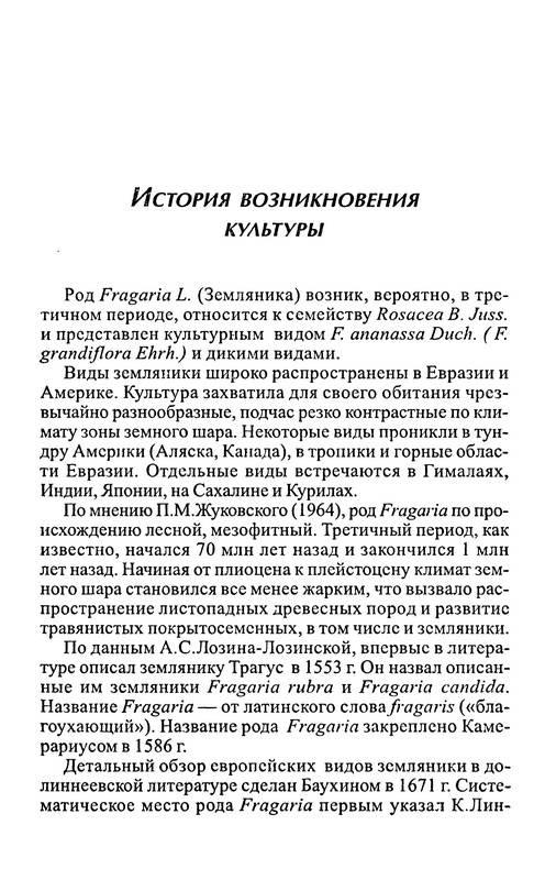 Иллюстрация 1 из 15 для Земляника - Говорова, Говоров | Лабиринт - книги. Источник: Ялина