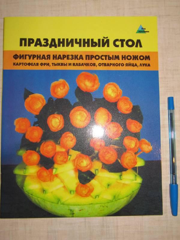 Иллюстрация 1 из 7 для Праздничный стол. Фигурная нарезка простым ножом - Светлана Черномурова | Лабиринт - книги. Источник: Мурка