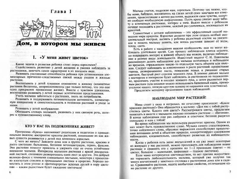 Иллюстрация 1 из 7 для Малыш в мире природы: методическое пособие для воспитателей и родителей - Коробова, Белоусова | Лабиринт - книги. Источник: Росинка