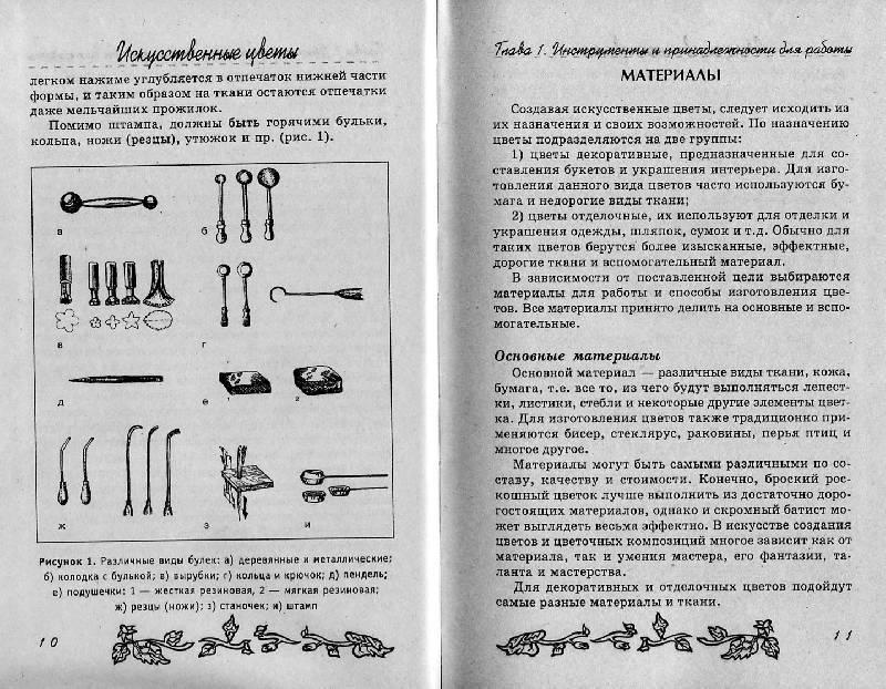 Иллюстрация 1 из 7 для Искусственные цветы - Пескова, Сарафанова | Лабиринт - книги. Источник: Росинка