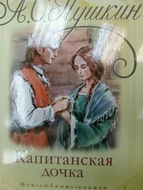 Иллюстрация 1 из 5 для Капитанская дочка - Александр Пушкин | Лабиринт - книги. Источник: lettrice