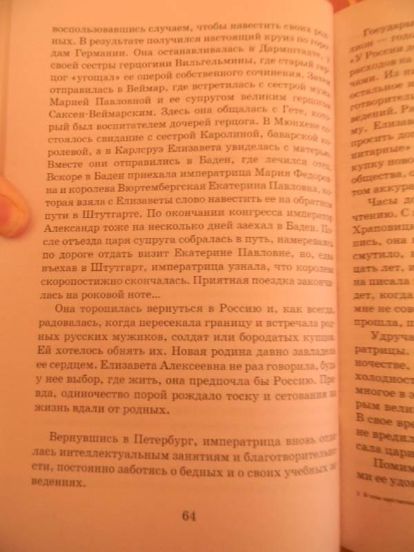 Иллюстрация 1 из 9 для В тени царственных мужей - Ирина Громова   Лабиринт - книги. Источник: Lubzhen