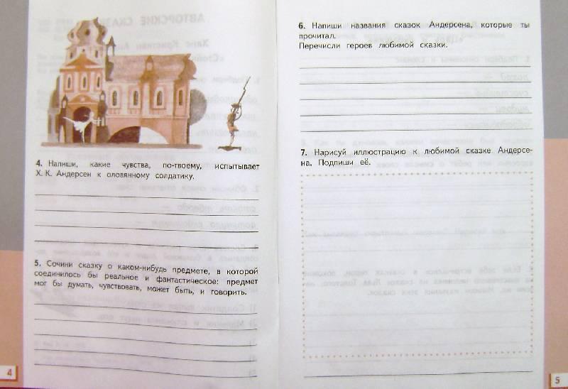 Тетради чтение 4 решебник класс по литературное