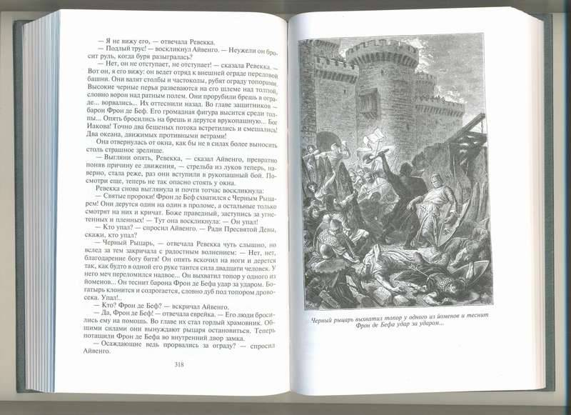 Вальтер скотт лабиринт книги
