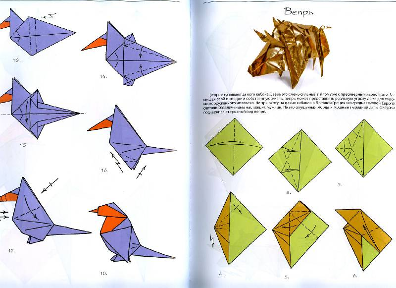 Оригами из бумаги животные по схемам легко 142