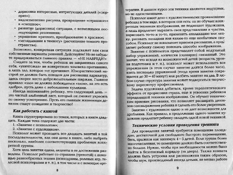 Доля Роман Книги онлайн - koobpro