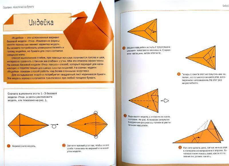 Как сделать из бумаги животных не оригами 990