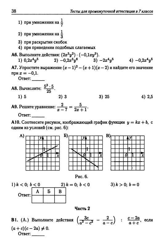 Тесты по математике за 8 класс гришина с ответами