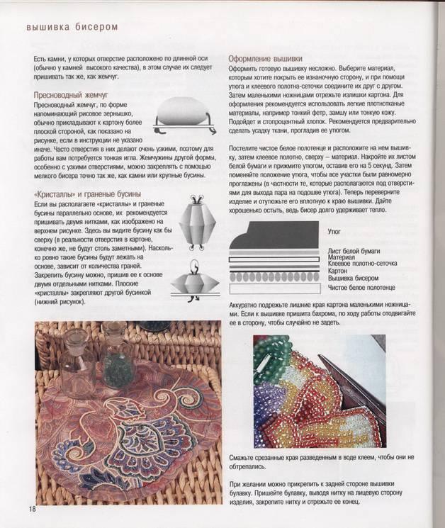 Иллюстрация 7 из 15 для Бисероплетение - Энн Бенсон Лабиринт - книги.