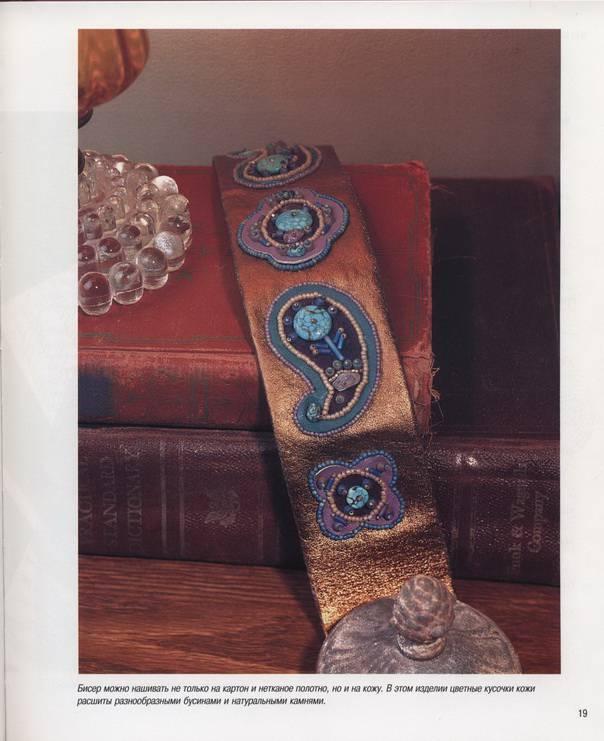 Иллюстрация 8 из 15 для Бисероплетение - Энн Бенсон Лабиринт - книги.