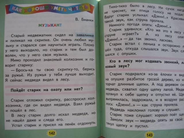 Решебник 2 Класс Литературное Чтение Бойкина