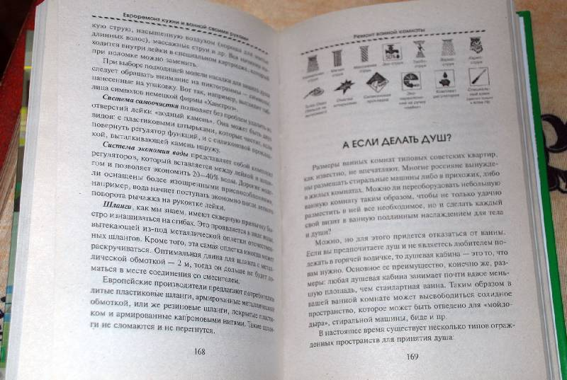 Иллюстрация 1 из 4 для Евроремонт кухни и ванной своими руками - Вадим Руденко   Лабиринт - книги. Источник: Лек