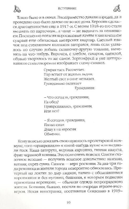 Иллюстрация 1 из 14 для Хроники петербургских преступлений. В тихом омуте НЭПа. 1922-1926 - Анджей Иконников-Галицкий   Лабиринт - книги. Источник: Betty