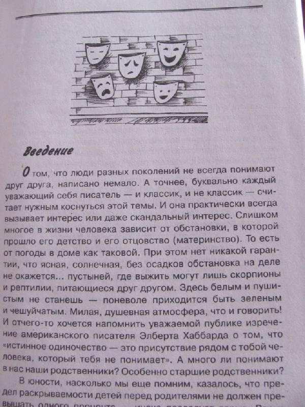 Иллюстрация 1 из 7 для Домашняя дипломатия, или Как установить отношения между родителями и детьми - Кабанова, Ципоркина | Лабиринт - книги. Источник: Дашина мама