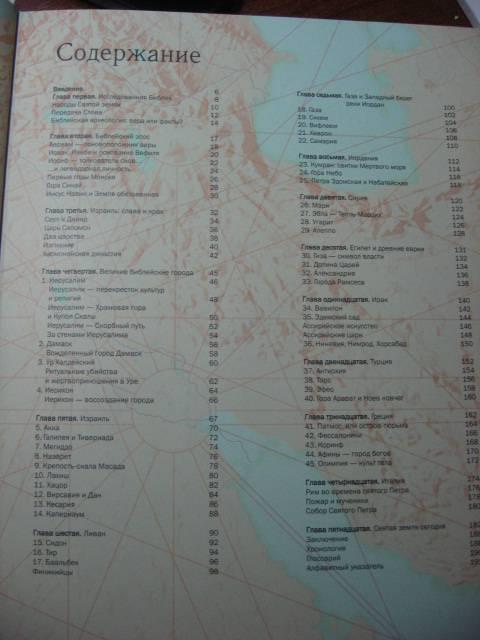 Иллюстрация 1 из 4 для Библейский мир - Карен Фаррингтон | Лабиринт - книги. Источник: Рожанская Татьяна Валерьевна
